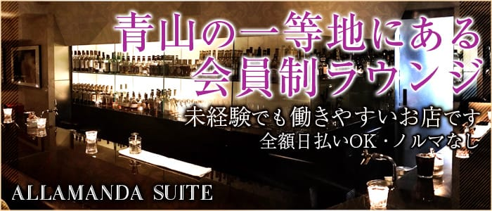 ALLAMANDA SUITE (アラマンダ スイート) 渋谷ラウンジ バナー