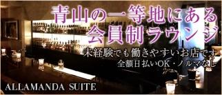 ALLAMANDA SUITE (アラマンダ スイート)【公式求人情報】