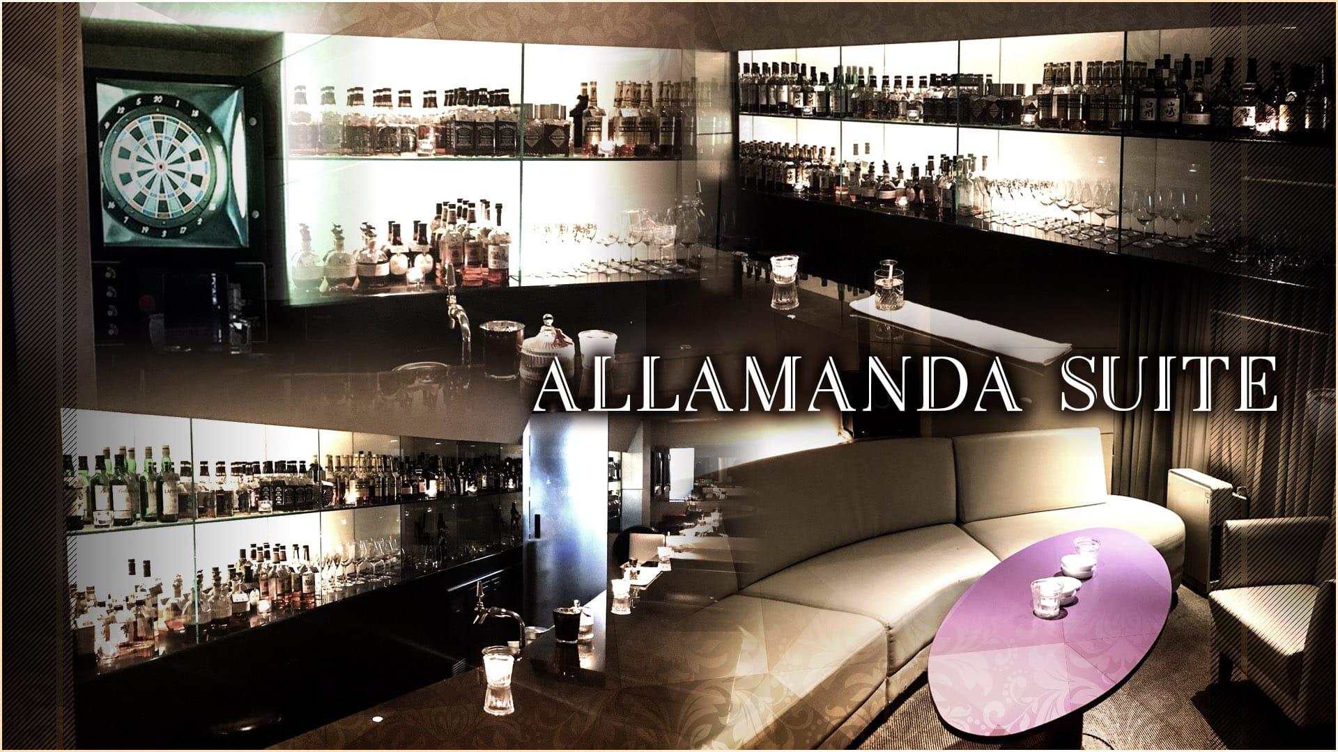 ALLAMANDA SUITE (アラマンダ スイート) 渋谷ラウンジ TOP画像