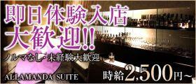 ALLAMANDA SUITE (アラマンダ スイート) 渋谷ラウンジ 即日体入募集バナー