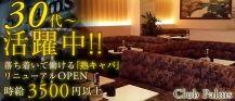 Club Palms(パームス)【公式求人情報】 バナー
