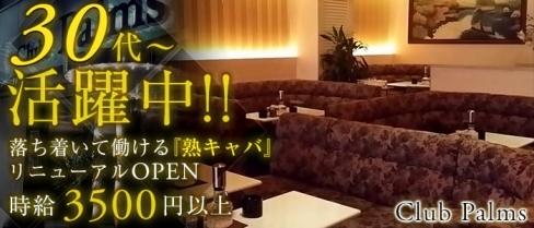 Club Palms(パームス)【公式求人情報】(平塚熟女キャバクラ)の求人・バイト・体験入店情報