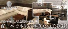 CLUB IMPERIAL(インペリアル)【公式求人情報】 バナー