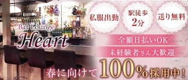 Bar Lounge Heart(ハート)【公式求人情報】(浦和ラウンジ)の求人・バイト・体験入店情報