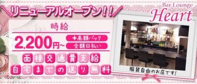 Bar Lounge Heart(ハート)【公式求人情報】(大宮ガールズバー)の求人・バイト・体験入店情報