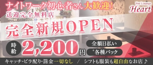 Bar Lounge Heart(ハート)【公式求人・体入情報】(南浦和ラウンジ)の求人・体験入店情報