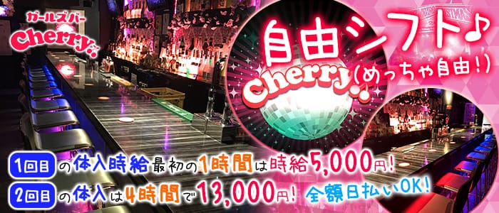 Cherry(チェリー) バナー