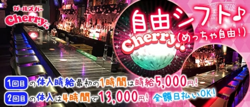 Cherry(チェリー)【公式求人情報】(五反田ガールズバー)の求人・バイト・体験入店情報