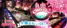 Cherry(チェリー)【公式求人情報】 バナー