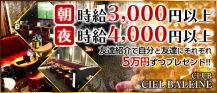 CLUB CIELBALEINE(シエルバレーヌ)【公式求人情報】 バナー