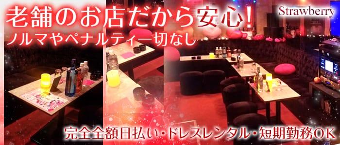 PUB CLUB Strawberry(パブクラブ ストロベリー) 神田パブクラブ バナー