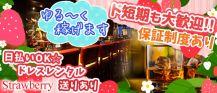 PUB CLUB Strawberry(パブクラブ ストロベリー)【公式求人情報】 バナー