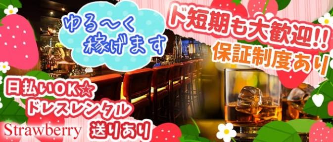 PUB CLUB Strawberry(パブクラブ ストロベリー)【公式求人情報】