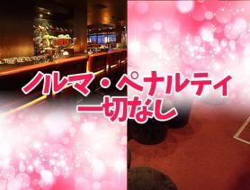 PUB CLUB Strawberry(パブクラブ ストロベリー) 神田ラウンジ SHOP GALLERY 2