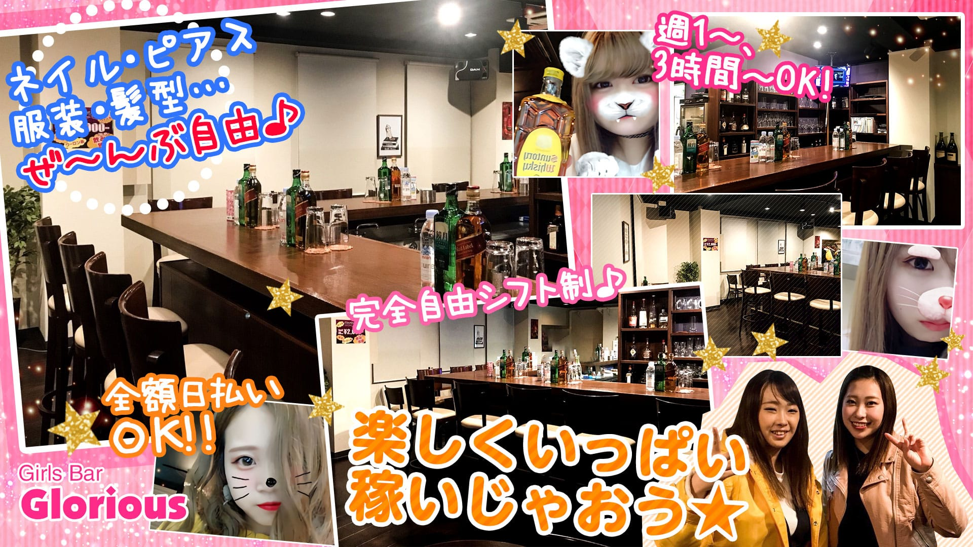Girls Bar Glorious(グロリアス) TOP画像