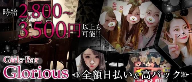 Girls Bar Glorious(グロリアス)【公式求人情報】