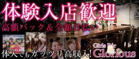 Girls Bar Glorious(グロリアス) 船橋ガールズバー 即日体入募集バナー