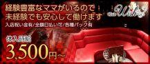Club Wish ~ウィッシュ~【公式求人情報】 バナー
