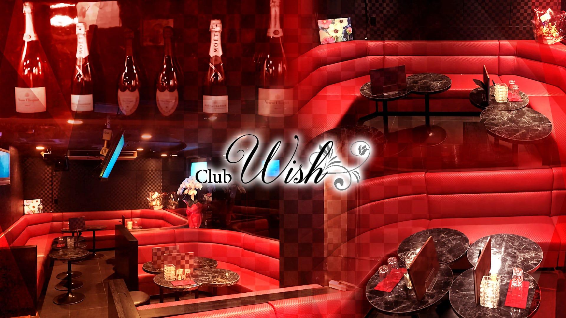 Club Wish ~ウィッシュ~ 渋谷キャバクラ TOP画像