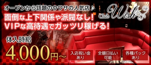Club Wish ~ウィッシュ~【公式求人情報】