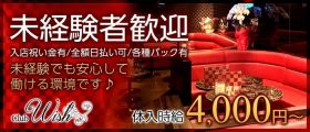 Club Wish ~ウィッシュ~ 渋谷キャバクラ 未経験募集バナー