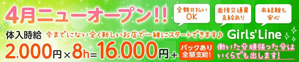 Girls' Line(ガールズライン) TOP画像