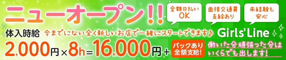Girls' Line(ガールズライン) 西川口ガールズバー TOP画像