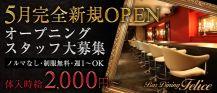 Bar Dining Felice(フェリーチェ)【公式求人情報】 バナー