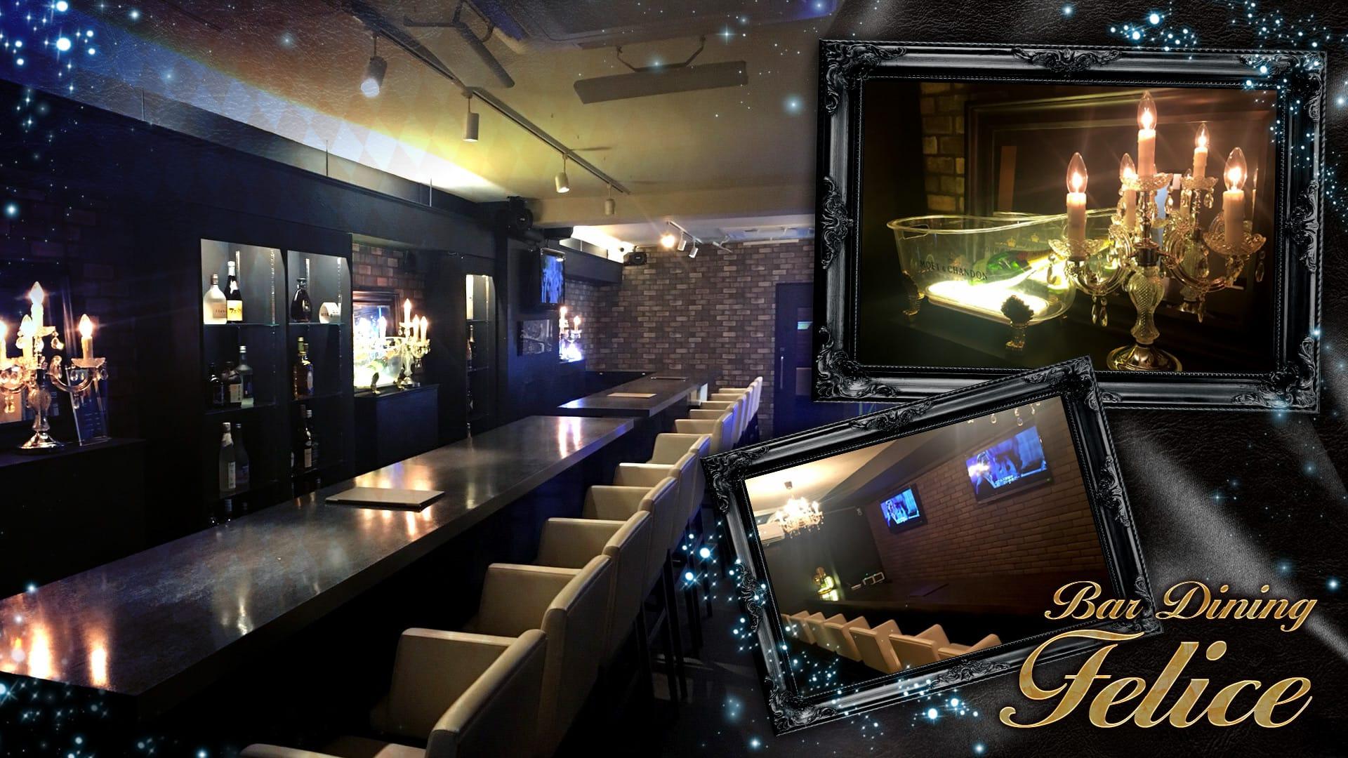 Bar Dining Felice(フェリーチェ) TOP画像
