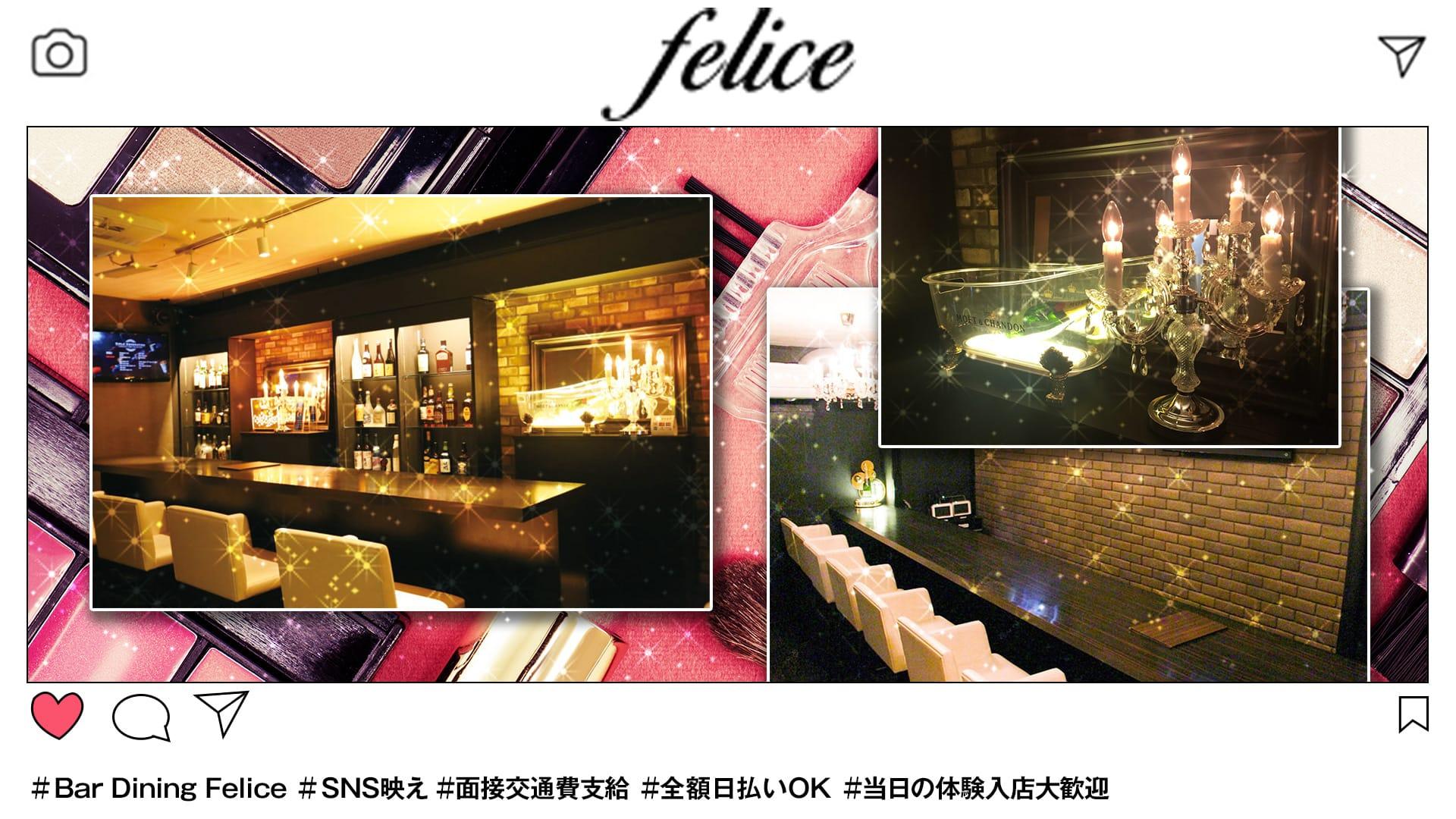 Bar Dining Felice(フェリーチェ) 五反田ガールズバー TOP画像