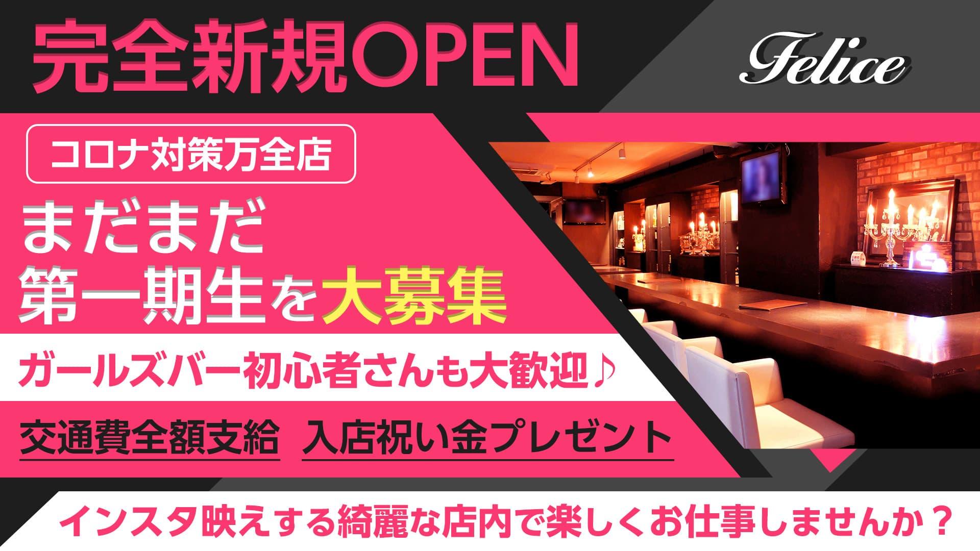 Bar Dining Felice(フェリーチェ)【公式求人・体入情報】 五反田ガールズバー TOP画像