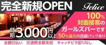 Bar Dining Felice(フェリーチェ)【公式求人・体入情報】 バナー