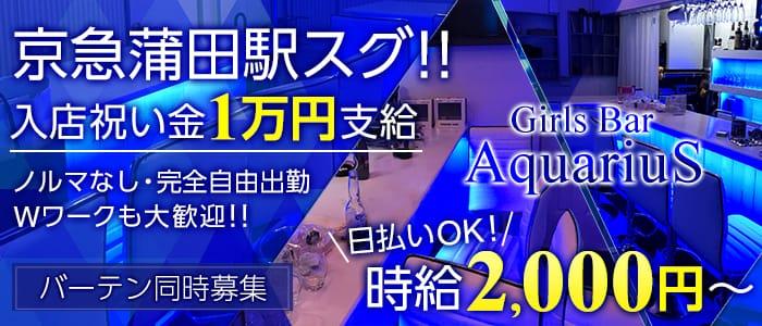 Girls Bar AquariuS(アクエリアス) バナー