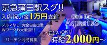 Girls Bar AquariuS(アクエリアス)【公式求人情報】 バナー