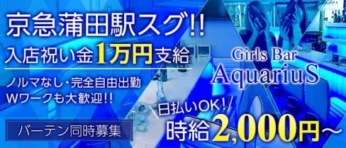 Girls Bar AquariuS(アクエリアス)【公式求人情報】(蒲田ガールズバー)の求人・バイト・体験入店情報