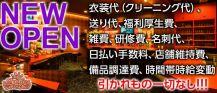 Girls Bar Happy Toy(ハッピートイ)【公式求人情報】 バナー