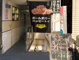 Girls Bar Happy Toy(ハッピートイ) 池袋ガールズバー SHOP GALLERY 5
