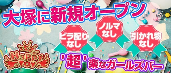 Girls Bar Happy Toy(ハッピートイ)【公式求人情報】