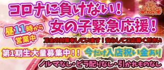 Girls Bar Happy Toy(ハッピートイ)【公式求人情報】(池袋ガールズバー求人)
