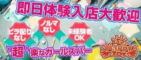 Girls Bar Happy Toy(ハッピートイ) 池袋ガールズバー 即日体入募集バナー