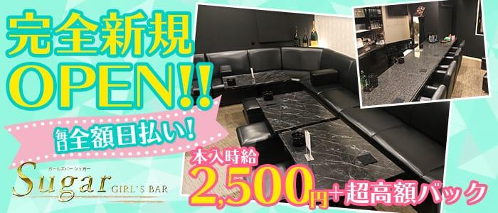 Girl's Bar Sugar(ガールズバーシュガー) 片町ガールズバー バナー