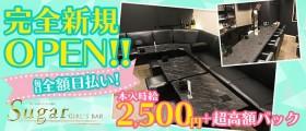 Girl's Bar Sugar(ガールズバーシュガー)【公式求人情報】