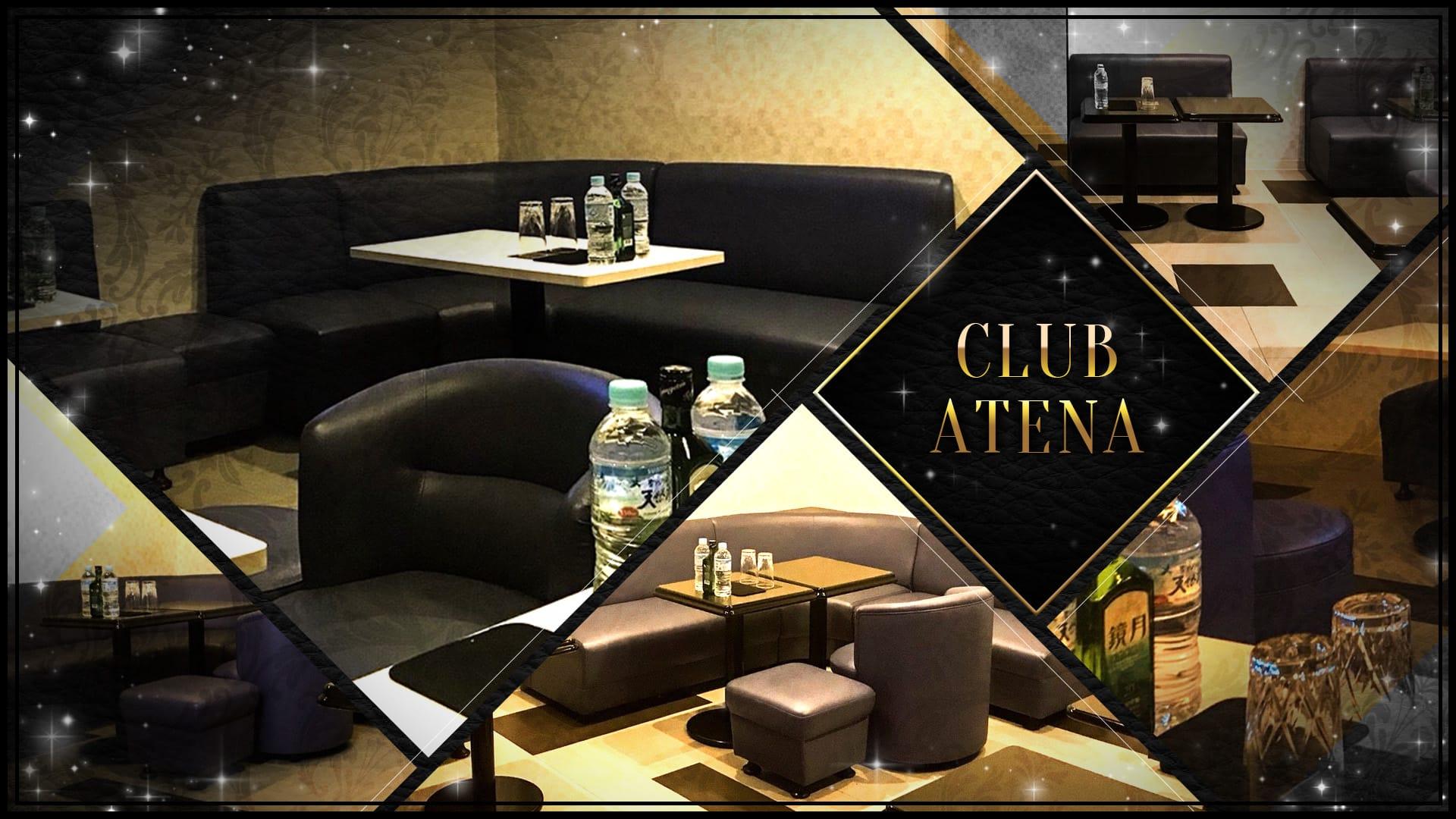 CLUB ATENA(アテナ) TOP画像