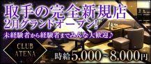 CLUB ATENA(アテナ)【公式求人情報】 バナー