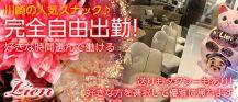 Lien(リアン)【公式求人情報】 バナー