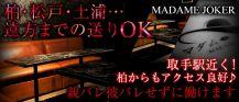 マダム・ジョーカー【公式求人情報】 バナー
