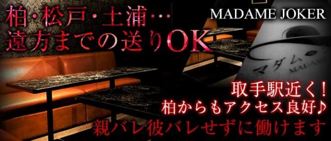 マダム・ジョーカー【公式求人情報】