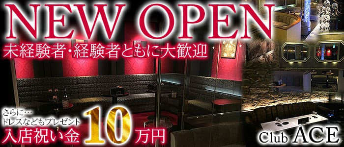 CLUB ACE(クラブエース) 片町キャバクラ バナー