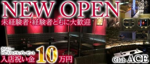 CLUB ACE(クラブエース)【公式求人情報】(片町キャバクラ)の求人・バイト・体験入店情報
