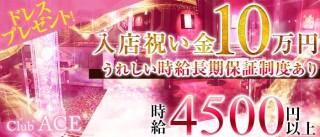 CLUB ACE(クラブエース)【公式求人情報】(片町キャバクラ求人)